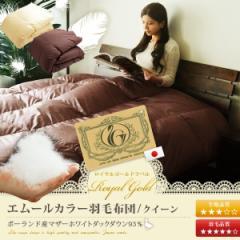 ロイヤルゴールドポーランド産ホワイトダックダウン93%羽毛布団 クイーン(羽毛ふとん うもうふとん ウモウフトン あったか 日本製 立体