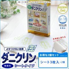 ダニクリン シートタイプ(3枚入り)×2個セット(防虫対策 防虫シート 虫をよせつけない UYEKI)