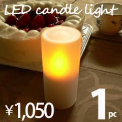 LEDキャンドルライト1個 インテリアライト 電池式ライト LEDライト ろうそくタイプ 【ラッピング対応】【setsuden_led】  エムール