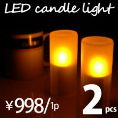 LEDキャンドルライト 2個セット(1個あたり998円) インテリアライト 電池式ライト LEDライト ろうそくタイプ 【ラッピング対応】【setsu