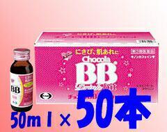 【第3類医薬品】【送料無料!!】 エーザイ チョコラBBドリンクビット50ml×50本