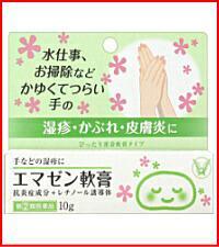 【第(2)類医薬品】エマゼン軟膏 10g  【大正製薬】