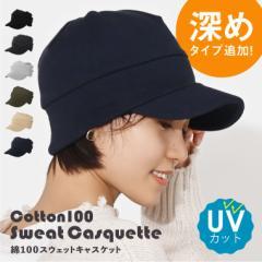 UVカット つば付き ニット帽 レディース スウェット サマー キャスケット コットン100 綿 帽子 夏 ニットキャップ ニットキャスケット