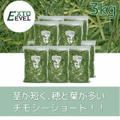 平成27年産『新刈牧草』EXTOLEVEL | Pasture Premium Short☆景品・サンプル付☆北米産最上級スーパープレミアムホースチモシーショート