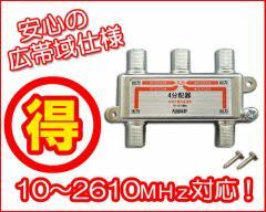 地デジ/BS/CSデジタル対応!アンテナ4分配器全端子電流通過型■4AT