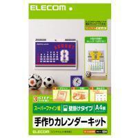 [ELECOM] [スーパーファイン][A4横型壁掛け]カレンダーキット EDT-CALA4WWN【エレコム】■EDT-CALA4WWN