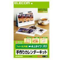 [ELECOM] [フォト光沢][A5卓上]カレンダーキット EDT-CALA5K【エレコム】■EDT-CALA5K