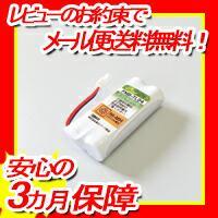 【R】ニッケル水素充電池採用!シャープコードレスホン子機用充電池【M-003 同等品】FMB-TL04