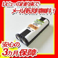 【R】ニッケル水素採用!パナソニック コードレスホン子機用充電池【KX-FAN52 / HHR-T405 同等品】FMB-TL07