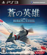 (ネコポス送料無料)(PS3)蒼の英雄 Birds of Steel(バーズ オブ スティール)(新品)(取り寄せ)