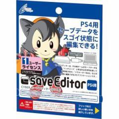 (ネコポス送料無料)(PS4)セーブエディター1ユー...