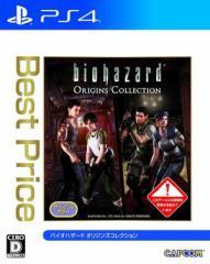 (新品即納)(ネコポス送料無料)(PS4)バイオハザード オリジンズコレクション ベスト