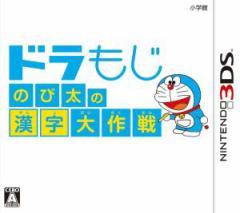 (新品即納)(ネコポス送料無料)(3DS)ドラもじ のび太の漢字大作戦