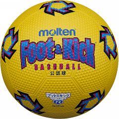フット&キックベースボール 2号 (JS117429/FB201YHR)