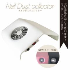 Nail Dust Collector ネイルダスト集塵機 [ネイ...