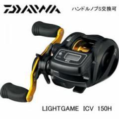 ダイワ ライトゲーム ICV 150H