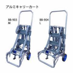 背負子 アルミキャリーカート BB-903 (Mサイズ) ...