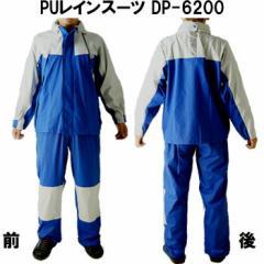 PU レインスーツ レインウェア DP-6200 ブルー×グレー (水産合羽 上下セット)