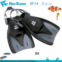 リーフツアラー(REEF TOURER) フィン RF14 ブラック タバタ