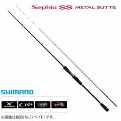 シマノ セフィアSS メタルスッテ B604H-S (ベイトモデル)