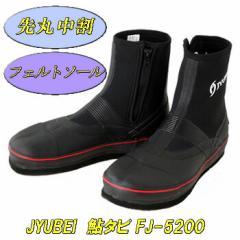 お買得品 鮎タビ(フェルトソール 先丸中割) FJ-5200