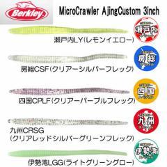 バークレイ マイクロクローラー アジングカスタム 3インチ (ご当地カラー)