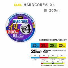 デュエル ハードコア X4 投 200m (1〜2号)