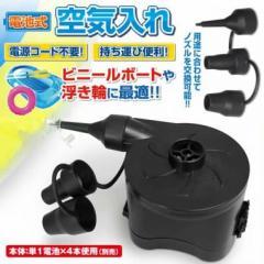 (パワーブロー エアーポンプ)電池式 空気入れ (電動ポンプ エアーポンプ バッテリーブロー)