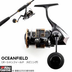 アブガルシア オーシャンフィールド 2500H/2500SH (スピニングリール)