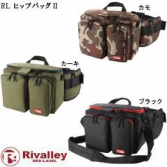 リバレイ RL ヒップバッグII  6380 (ウエストバッグ)