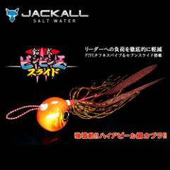 ジャッカル 鉛式ビンビン玉スライド 80g (遊動式タイラバ)