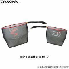 ダイワ 鮎ダモ SF 競技SP3610 J (鮎タモ 渓流ダモ) ブラック