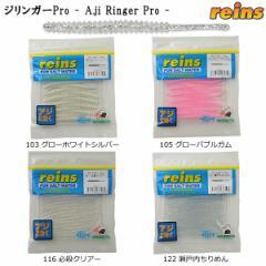 レイン アジリンガー プロ (Aji Ringer Pro)