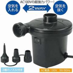 AC電源(家庭用電源) エアーポンプ (電動ポンプ 空気入れ バッテリーブロー)★