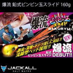 ジャッカル 爆流 鉛式ビンビン玉スライド 160g (タイラバ 鯛タイラバ)