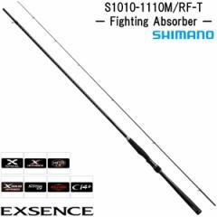 シマノ 16 エクスセンス S1010-1110M/RF-T (ショアロッド)