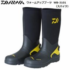 ダイワ ウォームアップブーツ WB-3101 (スパイクブーツ)