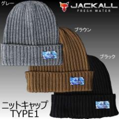 ジャッカル ニットキャップ タイプ1 (防寒帽)