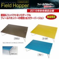 SOTO フィールドホッパー 限定カラー(折りたたみテーブル)