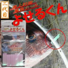 フェイスアップ 二代目 よせるくん (集魚シール ...