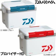 ダイワ プロバイザー HD S 2100X (クーラーボックス)