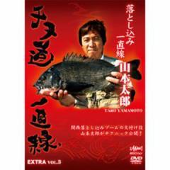 釣りビジョン 山本太郎 チヌ道一直線EXTRA 落とし込み一直線 VOL.3 【DVD】