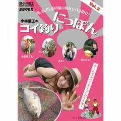 小林重工 コイ釣りにっぽん vol.2 《DVD》