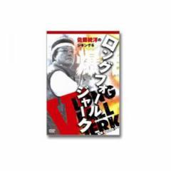 岳洋社 佐藤統洋のジギング6 爆発!ロングフォールジャーク 《DVD》