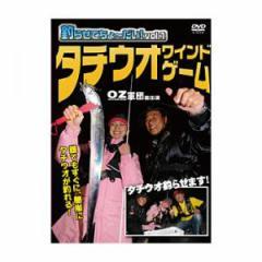 ルアーニュース 釣らせてちょ〜だい vol.1 タチウオワインドゲーム 《DVD》
