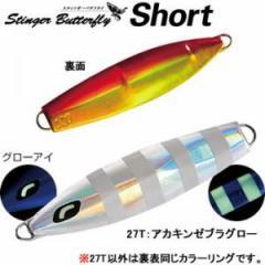 シマノ オシア スティンガーバタフライ ショート 100g JT-410L