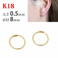 ゴールド K18 シームレス 輪っか リング 差し込み パイプ フープピアス 太さ0.5mm 直径8.0mm