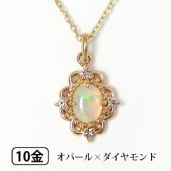 【送料無料】 K10YG オパール ダイヤモンド ネックレス
