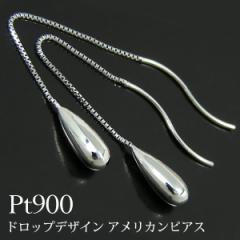 【送料無料】 Pt900 プラチナ ドロップデザイン アメリカンピアス