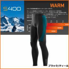 【2013-14 保温モデル】SKINS スキンズ S400 【メンズ WARM ロングタイツ  】冬用 【返品種別SALE】